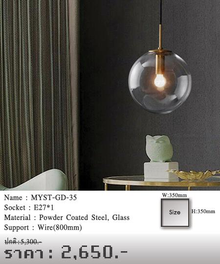 โคมไฟห้อย-โคมไฟเพดาน-โคมไฟแขวน-แบบโคมไฟ-MYST-GD-35