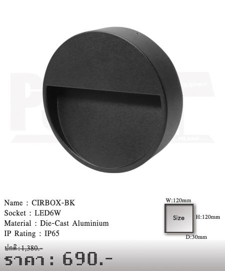 โคมไฟผนัง โคมไฟหัวเสา โคมไฟภายนอก โคมไฟโมเดิร์น CIRBOX-BK