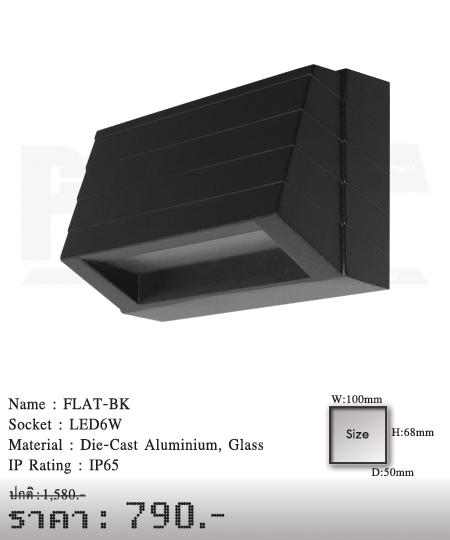 โคมไฟผนัง โคมไฟหัวเสา โคมไฟภายนอก โคมไฟโมเดิร์น FLAT-BK