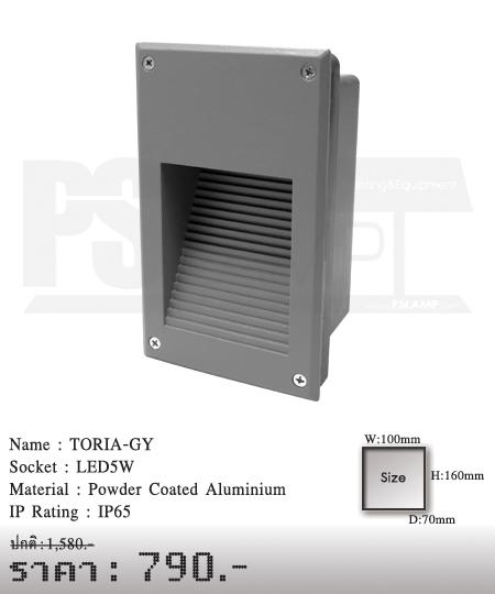 โคมไฟ Steplight โคมไฟฝังผนัง โคมไฟติดขั้นบันได โคมไฟติดผนัง TORIA-GY